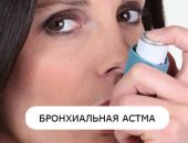 symptoms-and-treatment-bronchial asthma